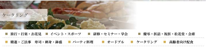 福岡仕出し・弁当組合のケータリング・パーティー料理・お弁当・仕出し