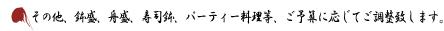 福岡仕出し・弁当組合のスタッフ・コンパニオンの手配