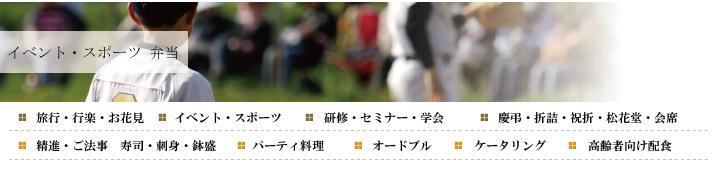 福岡仕出し・弁当組合のイベント 運動会 展示会 お弁当