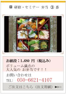 研修 セミナー 学会 お弁当