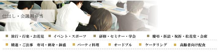 福岡仕出し・弁当組合の研修 セミナー 学会 お弁当