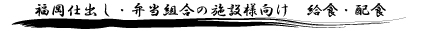 福岡仕出し・弁当組合の施設様向け給食・配食