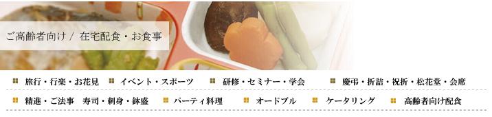 福岡仕出し・弁当組合のご高齢者向け 在宅配食・お弁当・仕出し