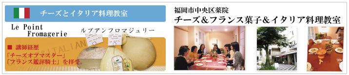 福岡 料理教室