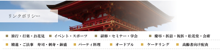福岡仕出し・弁当組合のリンクポリシー