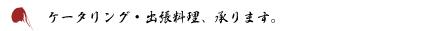 福岡仕出し・弁当組合のケータリング・出張料理