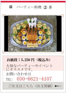 パーティー料理 オードブル 鉢盛 お弁当・仕出し