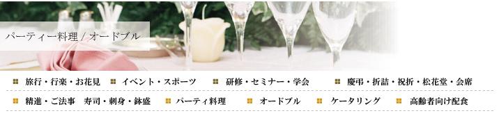 福岡仕出し・弁当組合のパーティー料理 オードブル 鉢盛 お弁当・仕出し