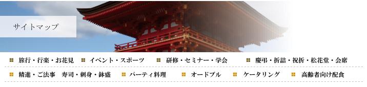 福岡仕出し・弁当組合のサイトマップ