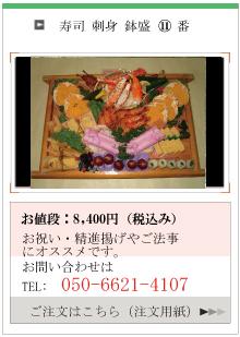 寿司 刺身 鉢盛